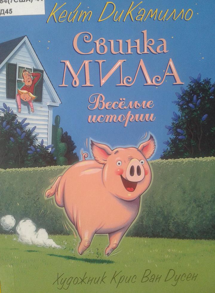 Свинка Мила - прекрасное развлекательное чтиво для малышей