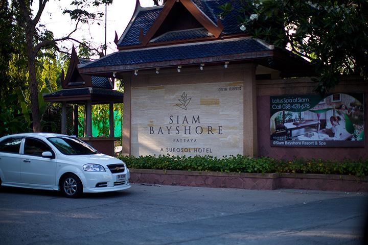 Отель Сиам Байшор расположен рядом с пирсом и В начале волкин стрит. У него 2 выхода - на бич роуд и на секонд, что очень удобно.Рекомендую для семей с детьми