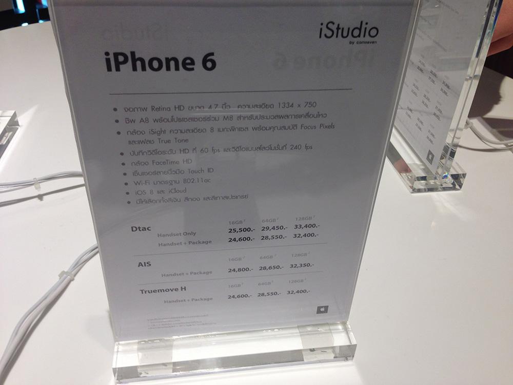 цена на айфон 6 в эппл сторе в паттайе