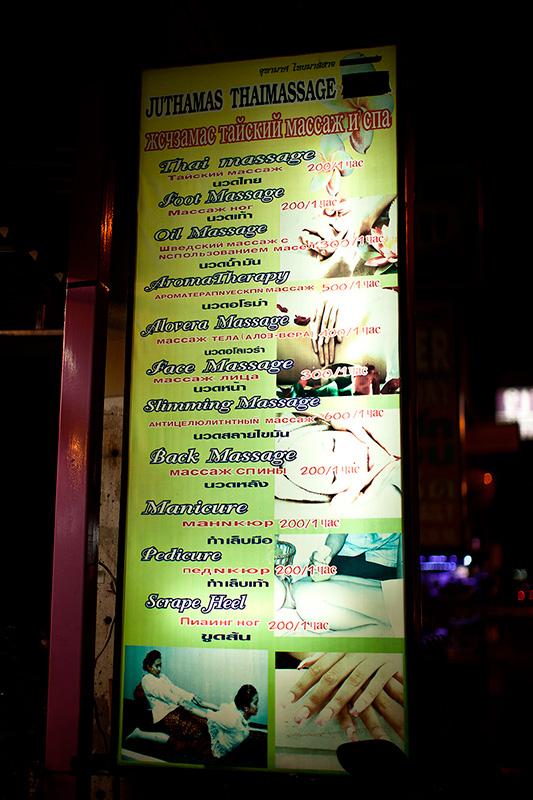 цены на массаж в одном из салонов Паттайи на Кози бич улице
