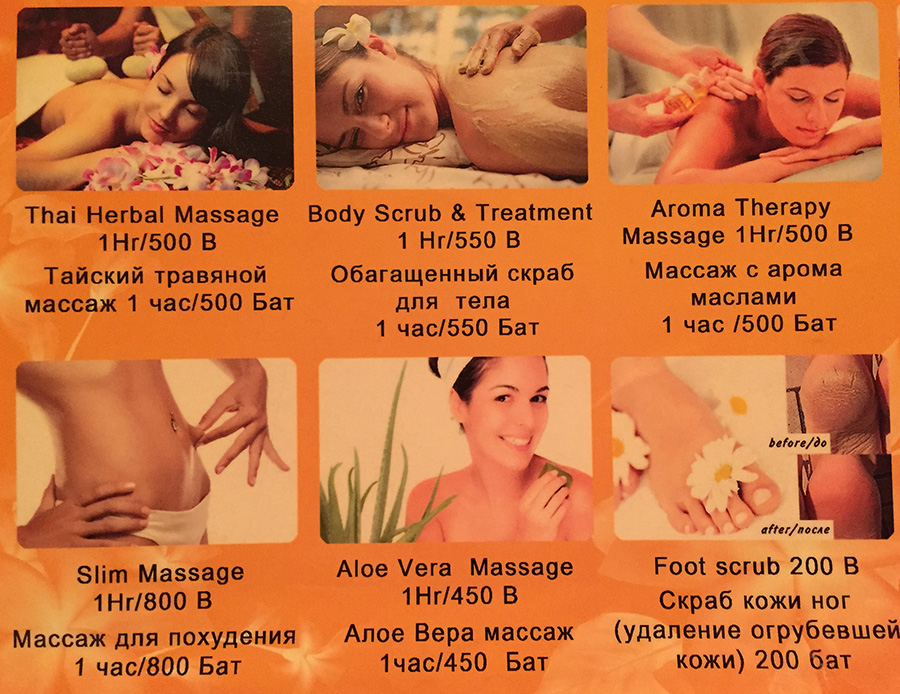 цены на массаж в моем любимом салоне на Кози Бич улице