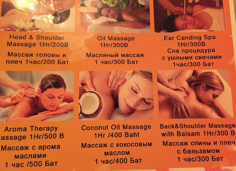 цены на массаж в Паттайе