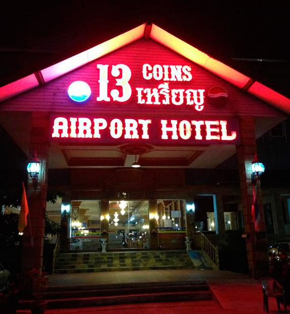 отель 13 монет у аэропорта Бангкока и Сиам Парка