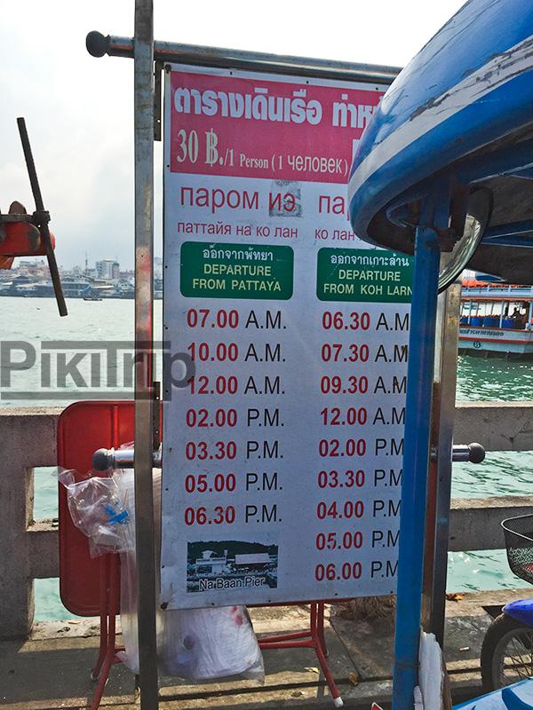 Остров Ко Лан расписание паромов