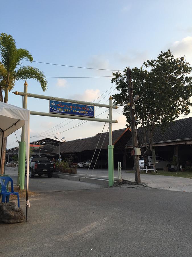 въезд на пирс Бан Пхе