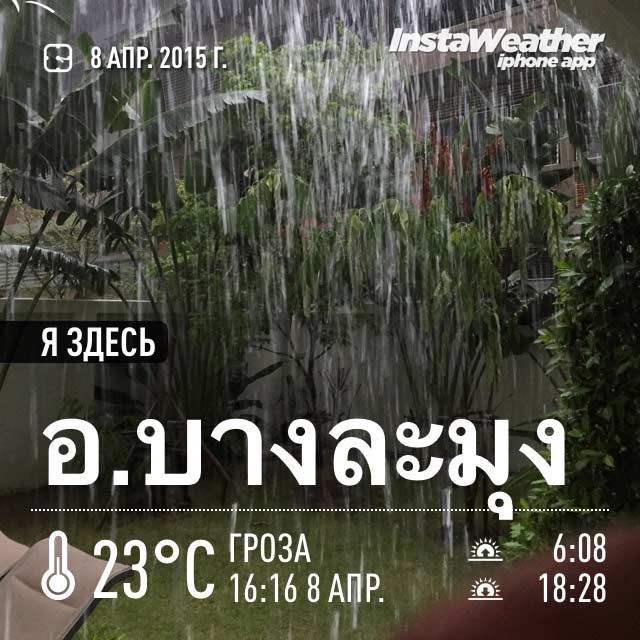 погода в Тайланде в апреле фото
