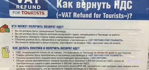 Возврат НДС - Refund VAT в Таиланде