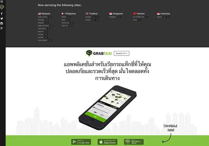 Кроме Таиланда, служба Грэб Такси работает и в других странах Азии