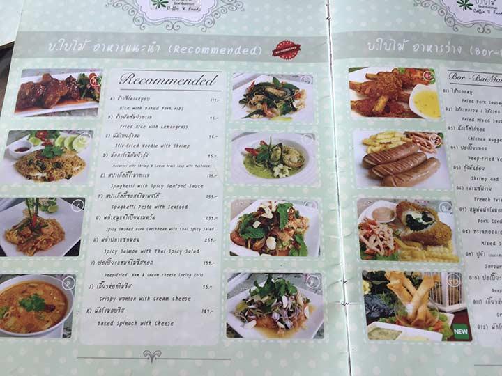 меню - еда