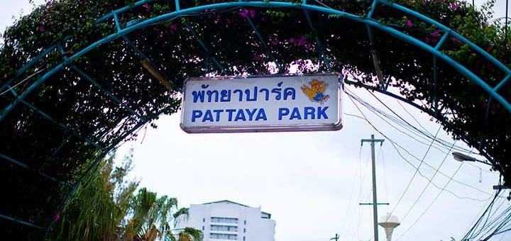Паттайя Парк фото