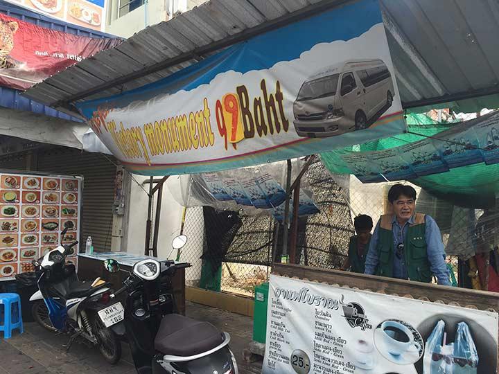 из паттайи в Бангкок за 99 бат