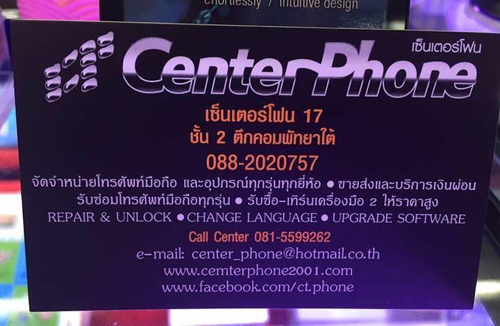 где в тук коме починить телефон фото палатки и контакты