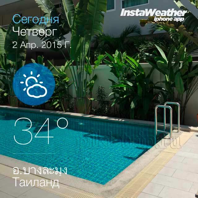 погода в Паттайе