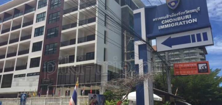 Иммиграционный офис в Паттайе - фото