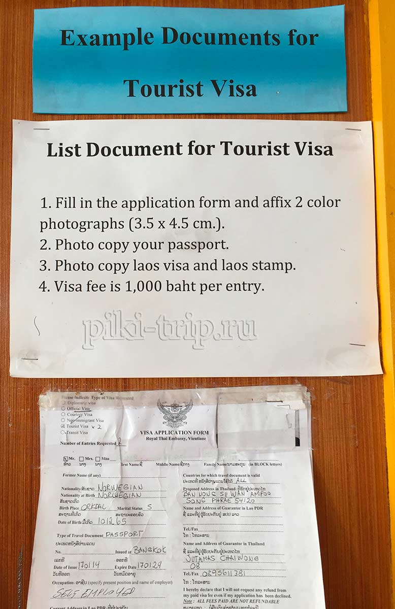 список документов на туристическую визу в Таиланд в Лаосе