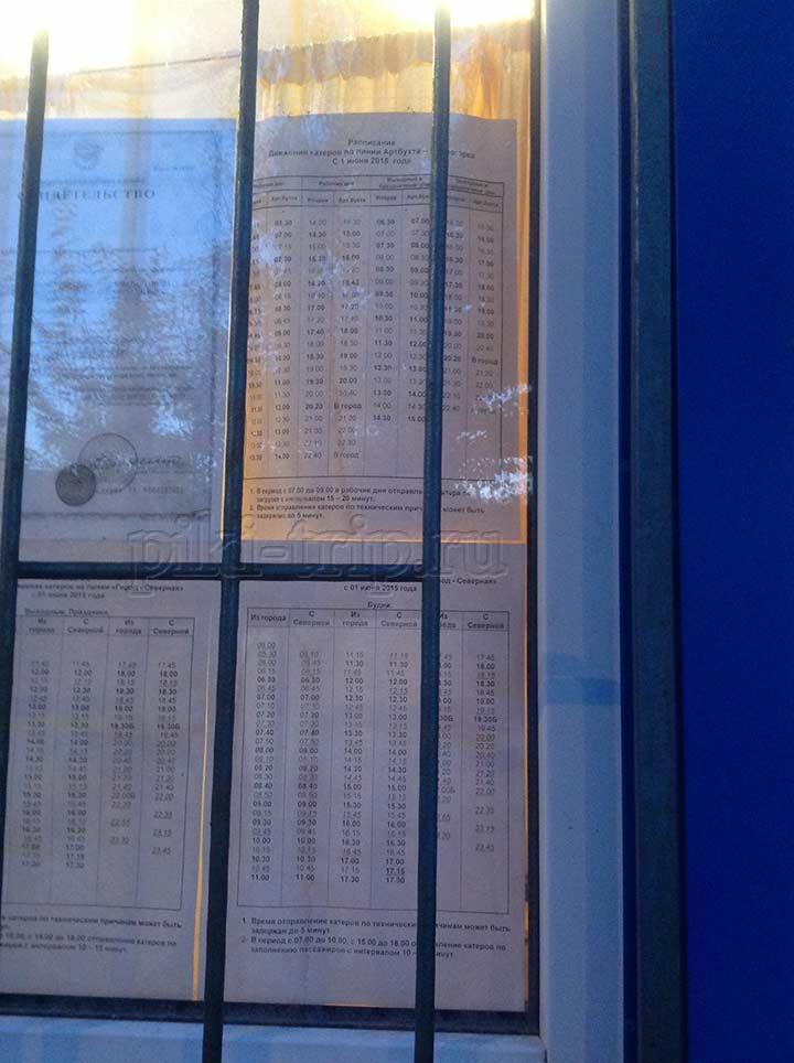 Расписание катеров (фото)