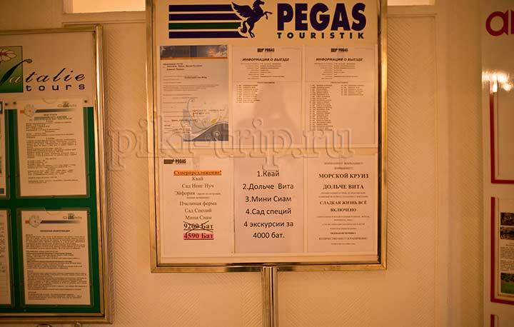 цены на экскурсии в отеле Амбассадор Джомтьен