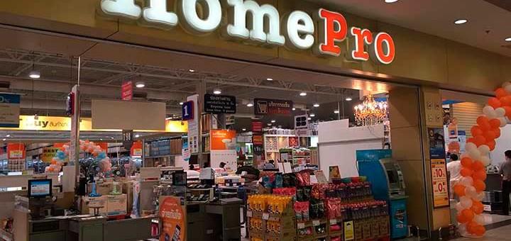 Home Pro - товары для дома в Паттайе, где купить?