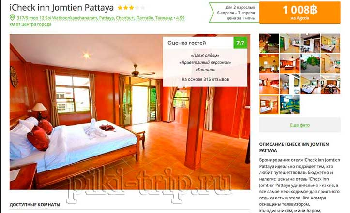 Лучшие отели Паттайи до 1000 бат за номер