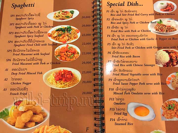 цены на еду во Вьентьяне в кафе фото