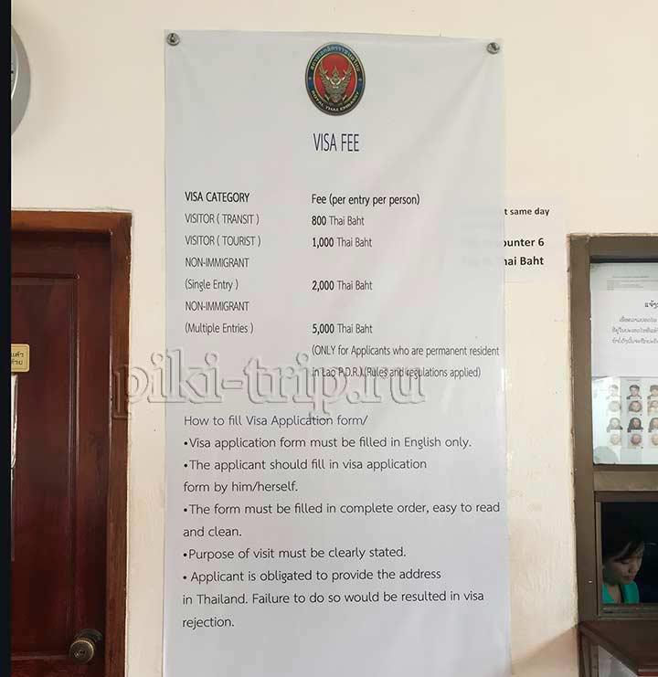 расценки на визы и виды виз, которые можно открыть в посольстве Таиланда в Лаосе ( ВЬентьян)