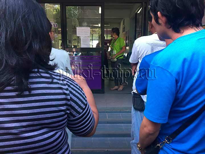 очередь в 8 утра за номерками у гаи Бангламунг