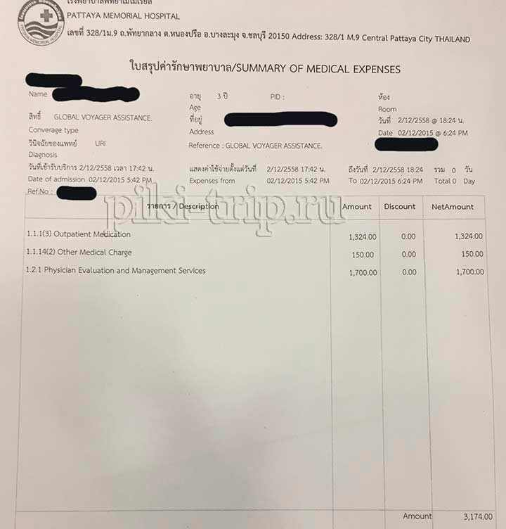 счет за прием педиатра в мемориал госпитале фото (Фото для примера, счет за прошлое посещение)