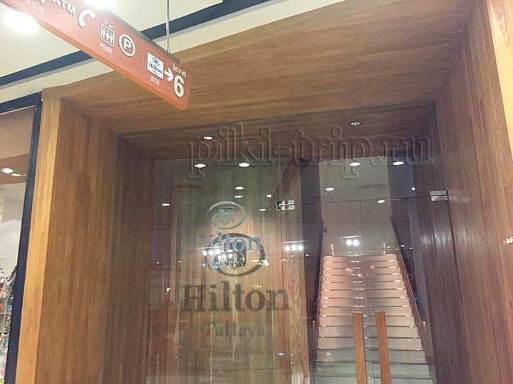 вход в Хилтон из торгового центра на 6 этаже