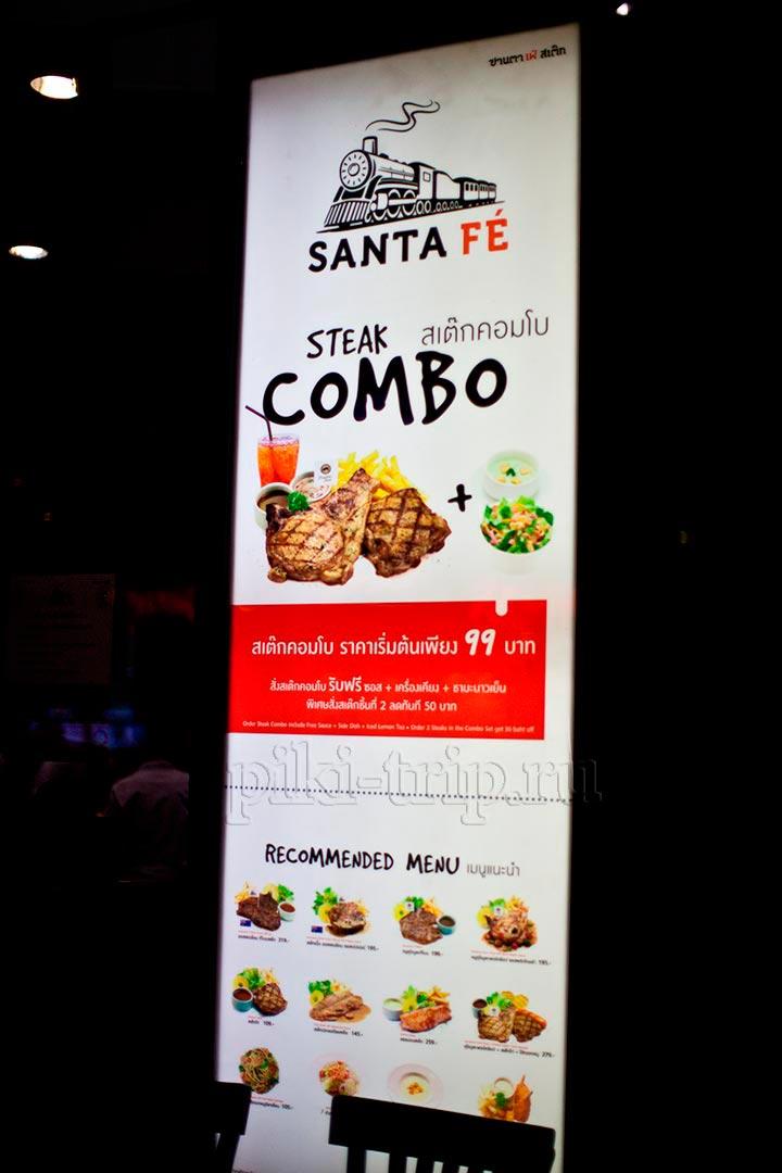 выбрать блюдо в ресторане Санта Фэ совсем не сложно