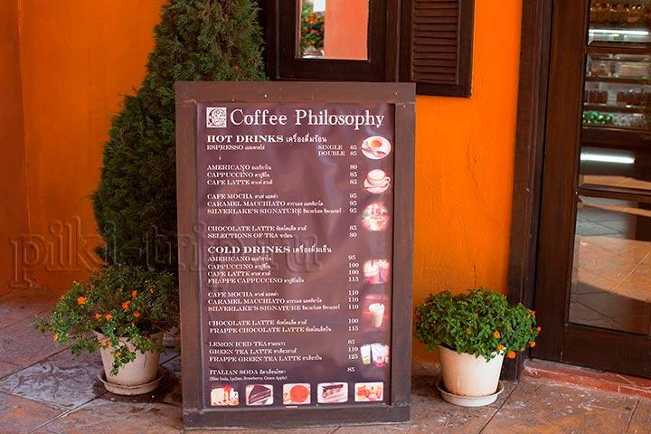 кофе в сильвер лейке