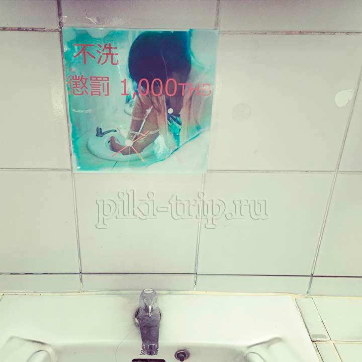 то самое объявление, которое просит не мыть ноги