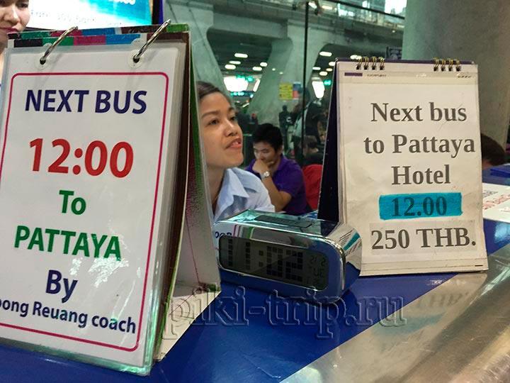 автобусы из аэропорта до нужного вам отеля или дома всего за 250 бат