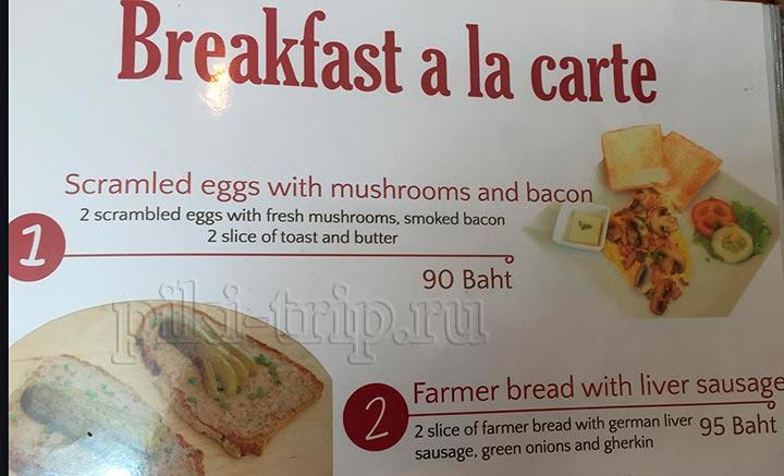 завтраки от 90 бат