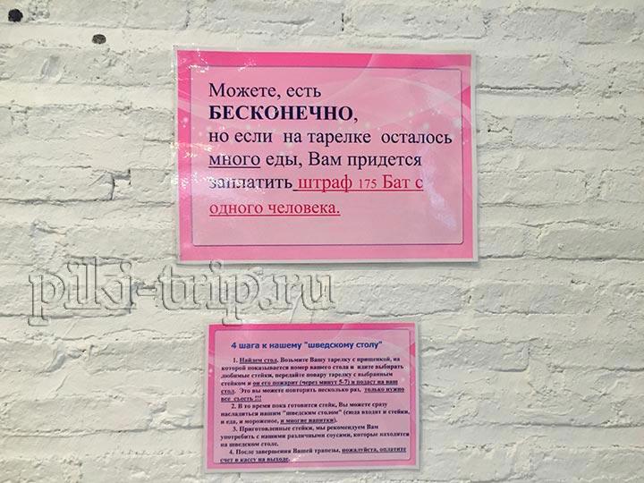 таблички на русском, для тех кто не жалеет поваров и еду