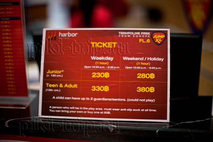 цены за вход в джампинг парк в Харбор Паттайя