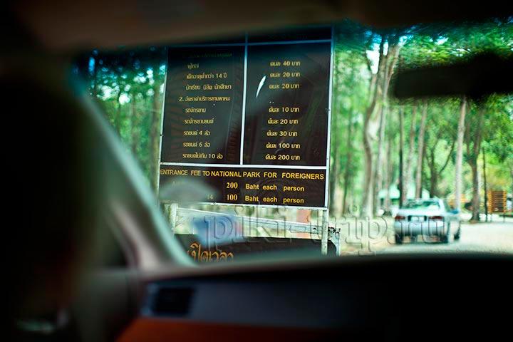цены за вход в нац парк Кхао Ча Мао