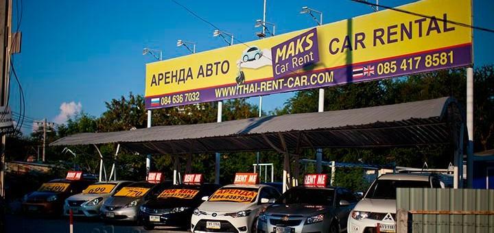 аренда авто в Паттайе Maks car rental ( Макс кар)