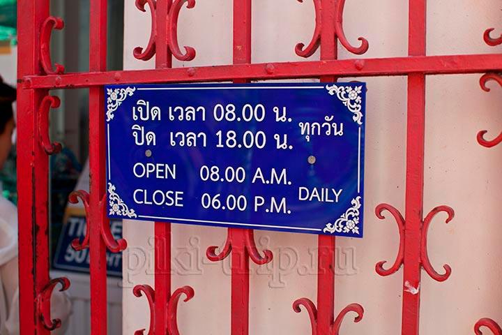 часы работы храма утренней зари ват арун фото
