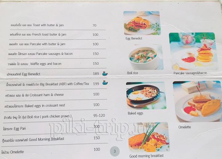 меню завтраков и цены