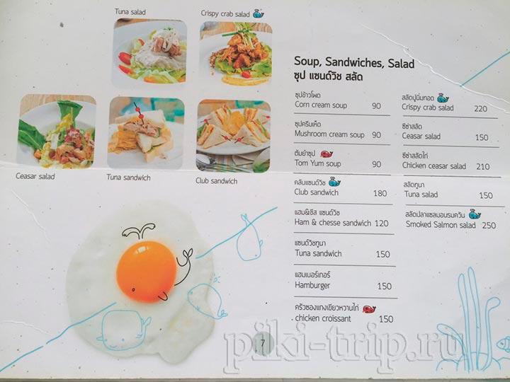 меню и цены