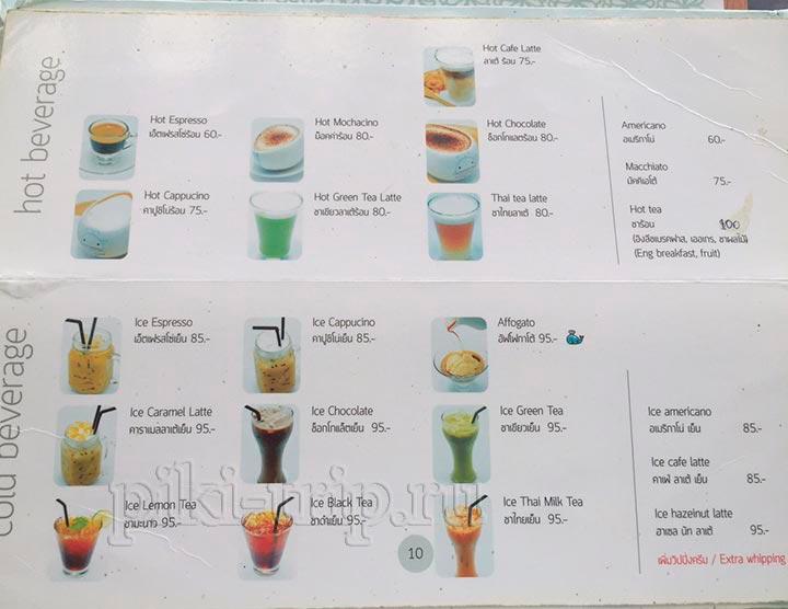 меню напитков