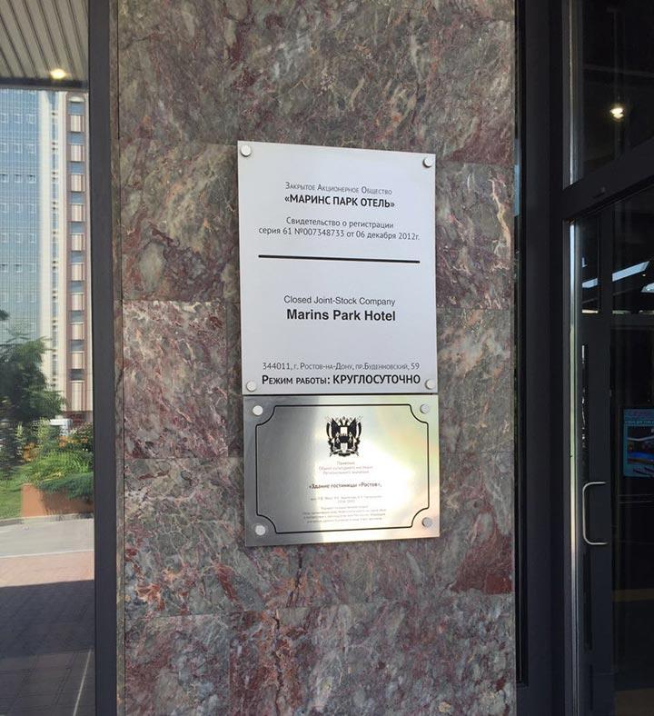 отель Маринс парк в Ростове на ночевку