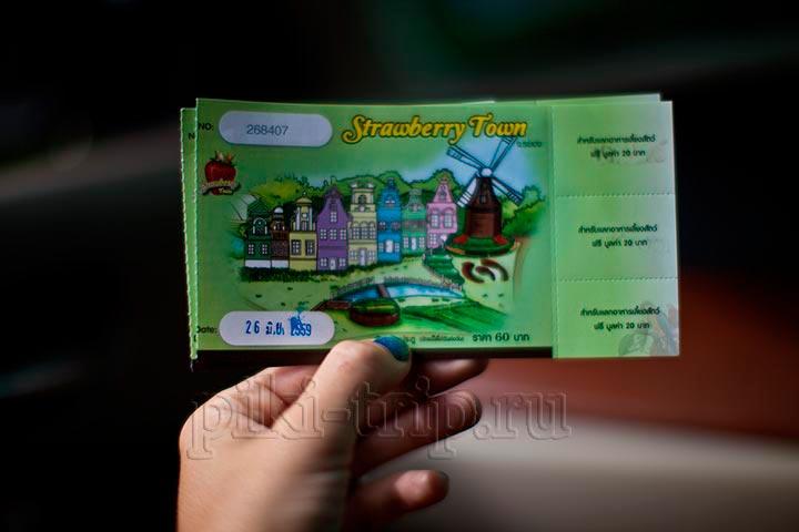 билет в клубничный город в Районге стоит 60 бат