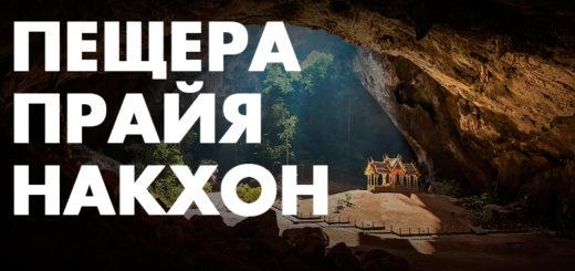 Пещера Прайя Накхон