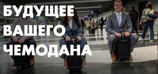 будущее вашего чемодана