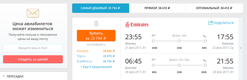 дешевые авиабилеты из Москвы в Тайланд