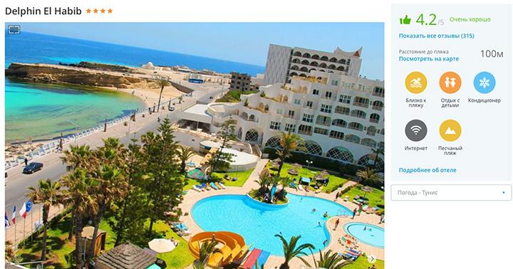 Прекрасный отель в Тунисе всего за 59 000 за двоизх на новый год