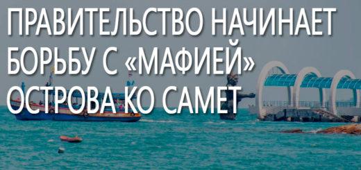 Правительство начинает борьбу с «мафией» острова Ко Самет