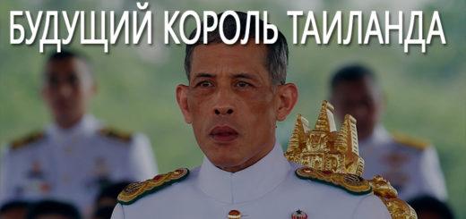 Будущий Король Таиланда