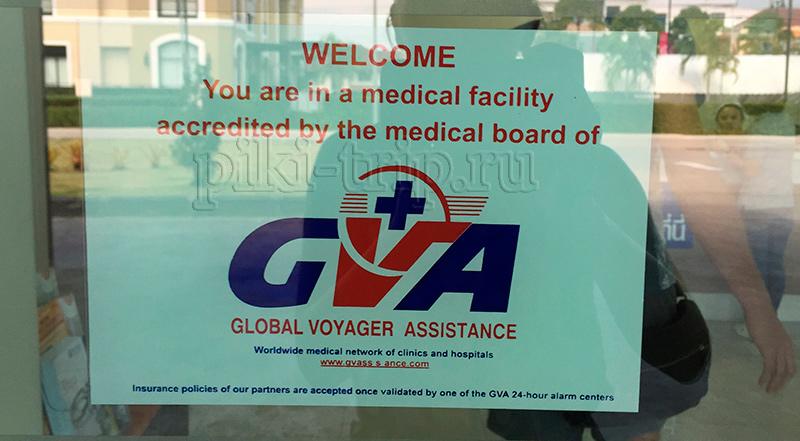 аккредитовано ГВА